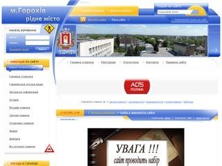 Gorokhiv.com