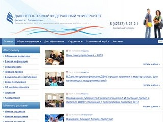 Филиал ДВФУ в г. Дальнегорcке (сайт филиала ДВФУ в г. Дальнегорcке)