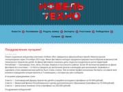 Нобель Техно   Коми Республиканский фестиваль детского технического творчества