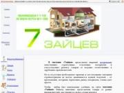 Магазин «7зайцев» - строительные материалы (г. Черногорловка)