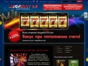 Игра в игровых автоматах на деньги (WebMoney, PayPal и Mastercard)