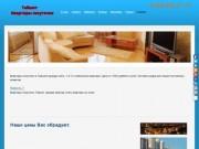 Квартиры посуточно Тайшет, аренда на сутки Тайшет, гостиница в квартирах Тайшет. (Россия, Иркутская область, Тайшет)