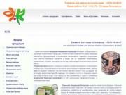 Крымская Натуральная Коллекция - производитель натуральных косметических средств