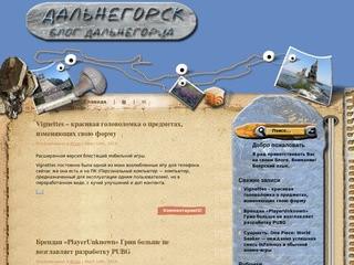 Блог Дальнегорска
