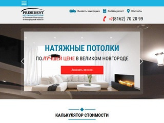 Натяжные потолки в Великом Новгороде