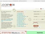 """Мебельный портал Иркутска """"Удобно38"""" (UDOBNO38.RU) - Вся мебель Иркутска на одном сайте"""