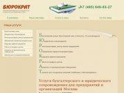 Услуги бухгалтерского сопровождения предприятиям и организациям в Москве от профессиональных