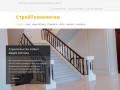 Изготовление и строительство бетонных лестниц в Москве