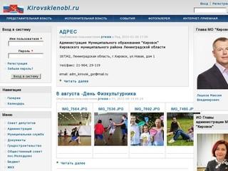 Kirovsklenobl.ru