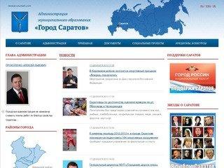 Saratovmer.ru