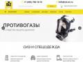 Средства индивидуальной защиты (Россия, Московская область, Москва)