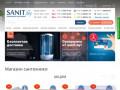 Онлайн-гипермаркет sanit.by является первым импортером сантехники и оборудования для ванной комнаты в РБ (Белоруссия, Минская область, Минск)