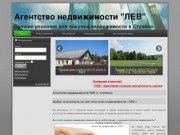 Агентство недвижимости ЛЕВ (г. Ступино)