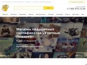 Улетные Подарки – купить подарочные сертификаты в Москве и Подмосковье