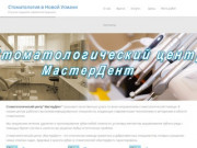 Стоматология в Новой Усмани | В лучших традициях современной медицины