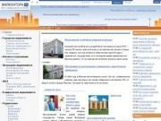 ЖИЛКОНТОРА - всё о недвижимости в России (коммунальные услуги ЖКХ, доступное жилье молодым семьям, ипотека)