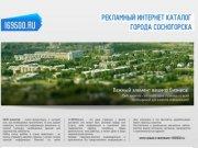 169500.ru | Рекламный каталог города Сосногорск