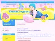 Продажа товаров для детей Интернет-магазин ПАПИНА РАДОСТЬ г.Брянск