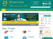 Банк  «Уссури» (Россия, Хабаровский край, Хабаровск)