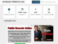 """Garant-print41.ru — """"ГАРАНТ-ПРИНТ"""" Петропавловск-Камчатский"""