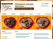 Шоколадные сувениры. Красноярск