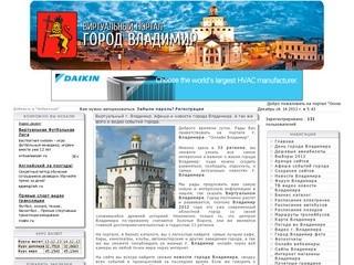 Виртуальный город Владимир (33 регион). Свежие новости Владимира сегодня, а так же актуальная афиша Владимира.