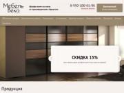 Шкафы-купе на заказ от производителя в Иркутске (Россия, Иркутская область, Иркутск)