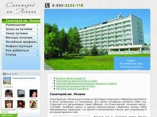Сайт санаторий им Ленина, санаторий имени Ленина Ульяновск, санаторий имени Ленина цены