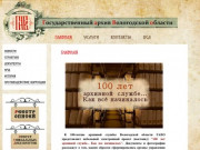 Государственный архив Вологодской области.