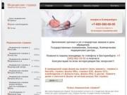 Наше представительство в интернете - это целый полноценный, многофункциональный сервис, который поможет вам купить все необходимые справки, освобождение от физкультуры недорого, легально. (Россия, Свердловская область, Екатеринбург)