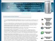 Компьютерная помощь Климовск. Установка Windows и удаление вирусов Столбовая