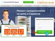 Ремонт холодильников в Саранске и Республике Мордовия