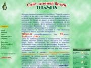 Зеленая белка - Titanlis