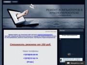 Ремонт компьютеров Красноперекопск