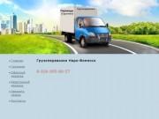 Грузоперевозки Наро-Фоминск, у нас вы можете заказать грузоперевозки по городу Наро-Фоминск недорого