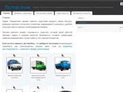 «Перевозчик» - сервис бесплатного размещения и поиска автотранспорта в Нижнем Новгороде