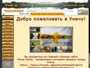 Унеча Online. Независимый сайт города Унеча - Унеча Online