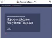 Общественная организация «Морское собрание республики Татарстан»