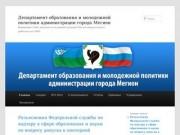 Департамент образования и молодежной политики администрации города Мегион