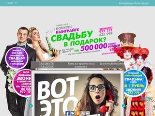 Охота на свадьбу :: Свадебный сайт - новости. Праздник в Томске! Свадьба цены.
