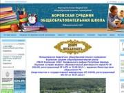 Боровская средняя общеобразовательная школа
