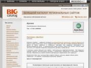 """""""Архэко"""" - пиломатериалы Архангельской области"""