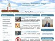 Официальный сайт Троицка