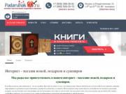 Купить лук спортивный на Padarunak.ru. (Россия, Нижегородская область, Нижний Новгород)