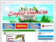 Engels-Travel.ru   Все турфирмы Энгельса!   Все туры на одном сайте! Более 100 турфирм Энгельса