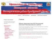 Официальный сайт администрации муниципального образования Ясногорский сельсовет Новосергиевского