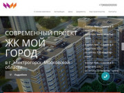 """ЖК """"Мой город"""" в Электрогорске"""