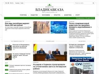 Новости Владикавказа - последние новости Северной Осетии и Владикавказа