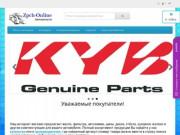 Zpch-Online интернет-магазин автозапчастей Кирово-Чепецк