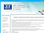 ООО «ТМТ-Ворсма» - Хирургия, ушиватели внутренних органов, эндоскопический инструмент